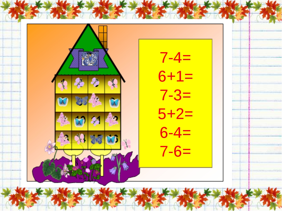 7-4= 6+1= 7-3= 5+2= 6-4= 7-6=