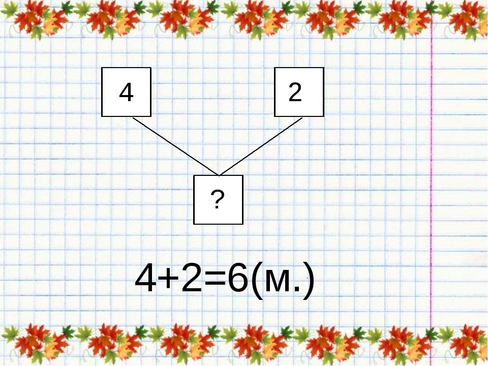 44 4 2 ? 4+2=6(м.)