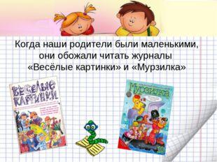 Когда наши родители были маленькими, они обожали читать журналы «Весёлые карт
