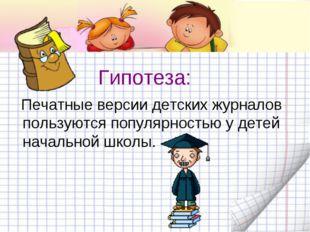 Гипотеза: Печатные версии детских журналов пользуются популярностью у детей н