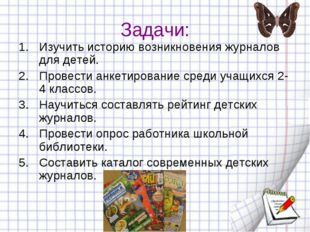 Задачи: Изучить историю возникновения журналов для детей. Провести анкетирова