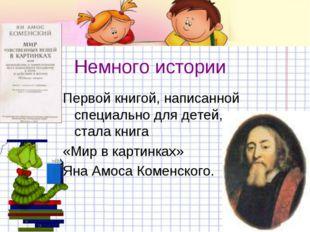 Немного истории Первой книгой, написанной специально для детей, стала книга «