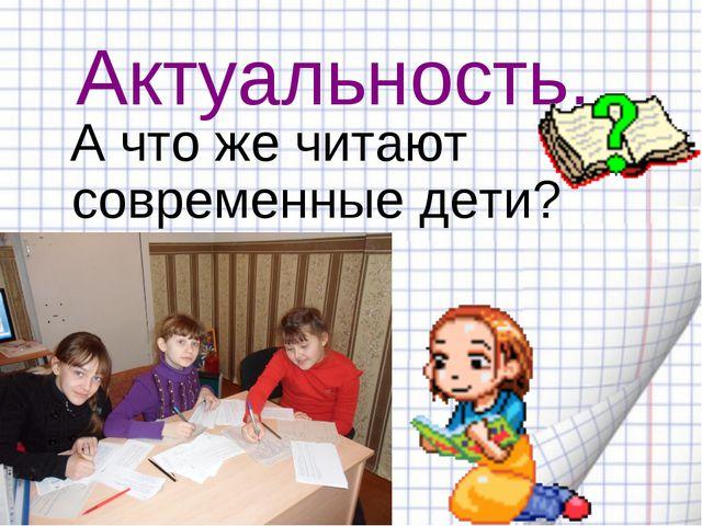 Актуальность. А что же читают современные дети?