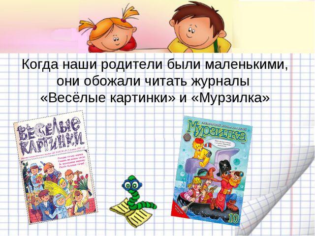 Когда наши родители были маленькими, они обожали читать журналы «Весёлые карт...