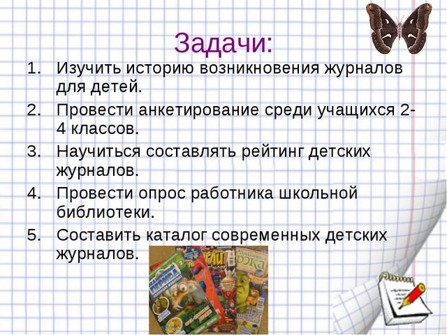 Задачи: Изучить историю возникновения журналов для детей. Провести анкетирова...