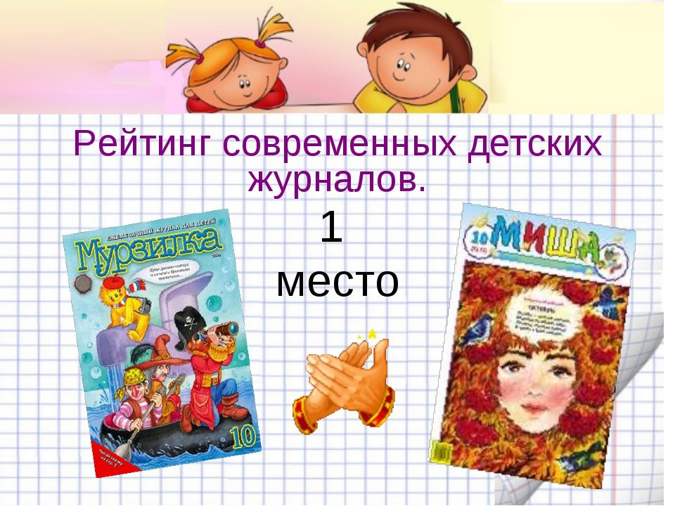 1 место Рейтинг современных детских журналов.