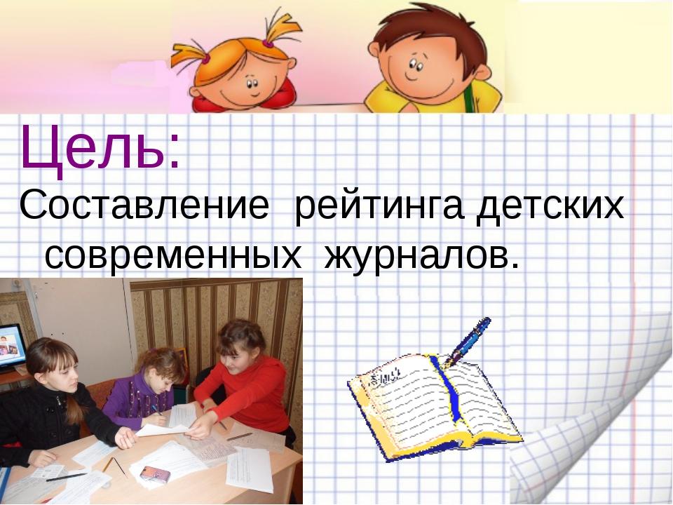 Цель: Составление рейтинга детских современных журналов.