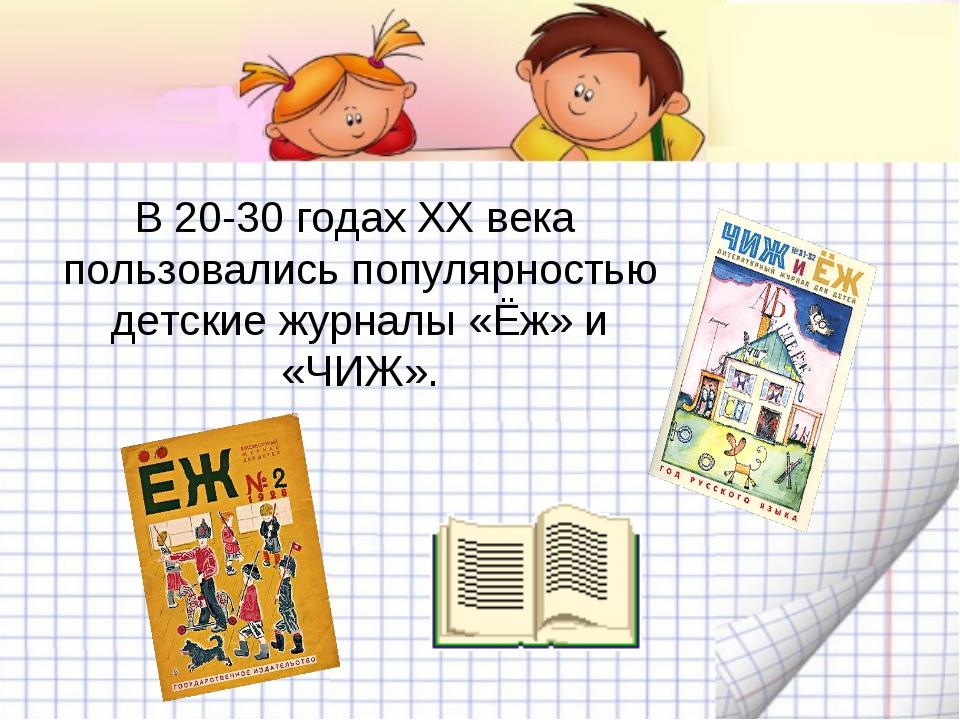 В 20-30 годах XX века пользовались популярностью детские журналы «Ёж» и «ЧИЖ».