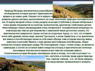 Природа Молдовы исключительно разнообразна и своеобразна, это подчеркивают вс