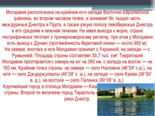 Молдавия расположена на крайнем юго-западе Восточно-Европейской равнины, во в