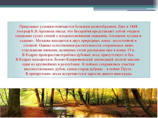 Природные условия отличаются большим разнообразием. Еще в 1848 географ К.И.Ар...