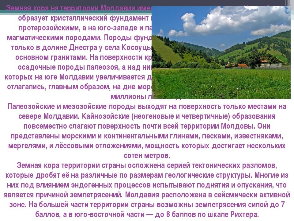 Земная кора на территории Молдавии имеет двухъярусное строение. Нижний ярус о...