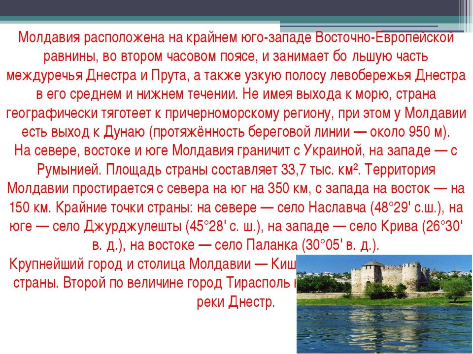 Молдавия расположена на крайнем юго-западе Восточно-Европейской равнины, во в...