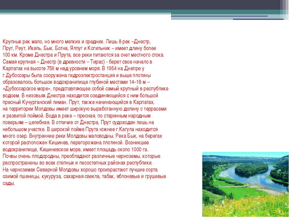 Крупных рек мало, но много мелких и средних. Лишь 8 рек –Днестр, Прут, Реут,...