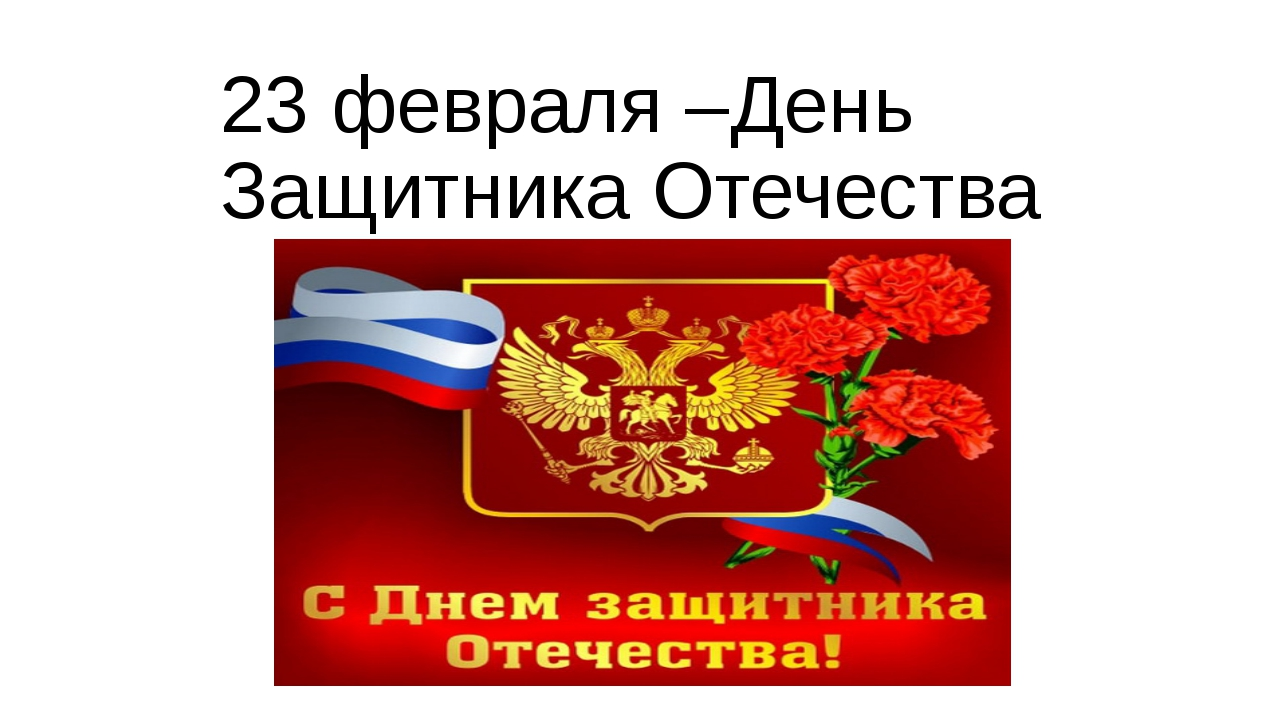 23 февраля –День Защитника Отечества