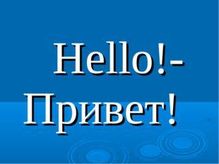 Hello!- Привет!