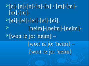 [n]-[n]-[n]-[n]-[n] / [m]-[m]-[m]-[m]- [ei]-[ei]-[ei]-[ei]-[ei]. [neim]-[neim