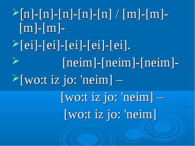 [n]-[n]-[n]-[n]-[n] / [m]-[m]-[m]-[m]- [ei]-[ei]-[ei]-[ei]-[ei]. [neim]-[neim...