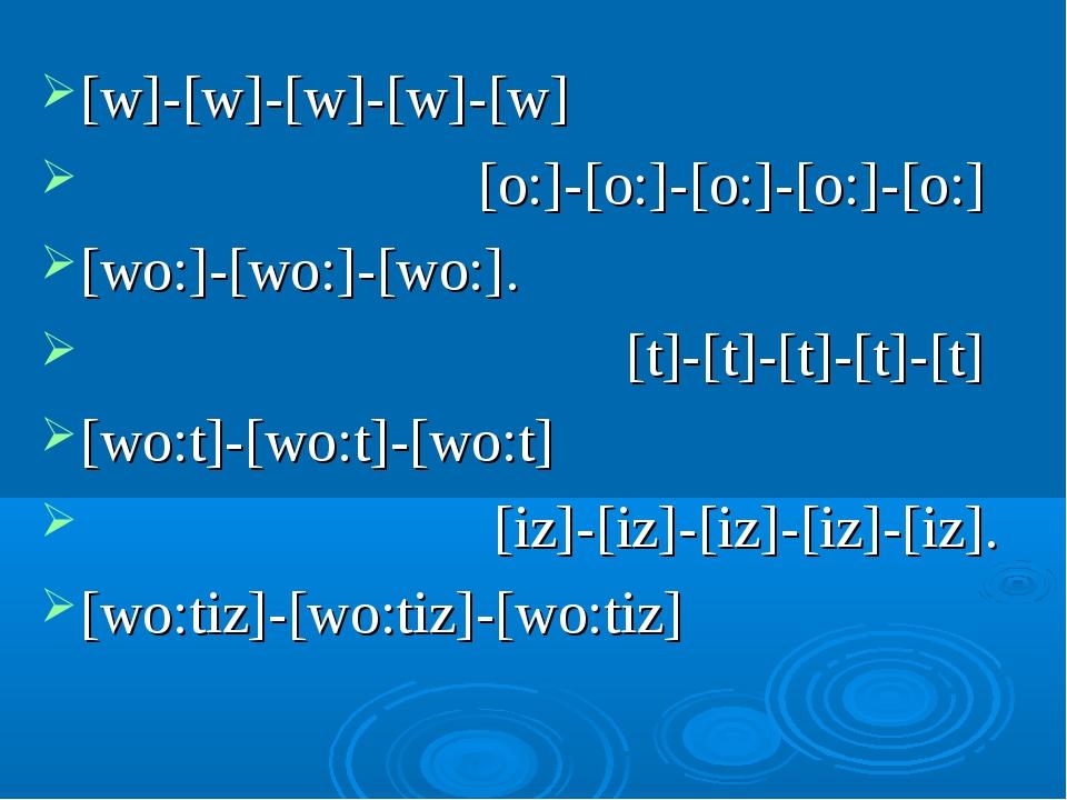 [w]-[w]-[w]-[w]-[w] [o:]-[o:]-[o:]-[o:]-[o:] [wo:]-[wo:]-[wo:]. [t]-[t]-[t]-[...