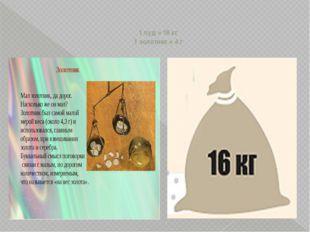 1 пуд = 16 кг 1 золотник = 4 г
