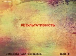 Сотникова Юлія Геннадіївна ДЗШ I-III ступенів № 98 РЕЗУЛЬТАТИВНІСТЬ