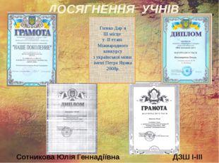 Сотникова Юлія Геннадіївна ДЗШ I-III ступенів № 98 ДОСЯГНЕННЯ УЧНІВ Гієнко Да