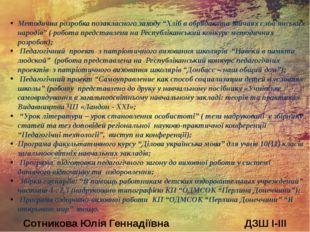 Сотникова Юлія Геннадіївна ДЗШ I-III ступенів № 98 Методична розробка позакла