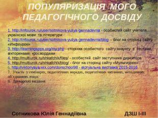 Сотникова Юлія Геннадіївна ДЗШ I-III ступенів № 98 ПОПУЛЯРИЗАЦІЯ МОГО ПЕДАГОГ