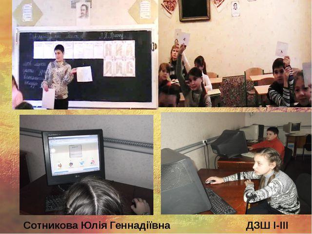 Сотникова Юлія Геннадіївна ДЗШ I-III ступенів № 98