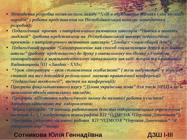 Сотникова Юлія Геннадіївна ДЗШ I-III ступенів № 98 Методична розробка позакла...