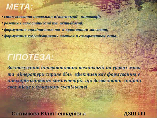 Сотникова Юлія Геннадіївна ДЗШ I-III ступенів № 98 МЕТА: стимулювання навчаль...