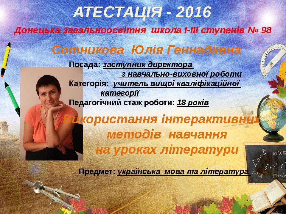 АТЕСТАЦІЯ - 2016 Донецька загальноосвітня школа I-III ступенів № 98 Сотникова...
