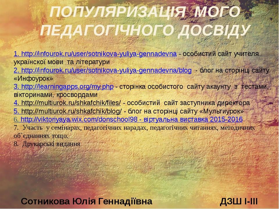 Сотникова Юлія Геннадіївна ДЗШ I-III ступенів № 98 ПОПУЛЯРИЗАЦІЯ МОГО ПЕДАГОГ...
