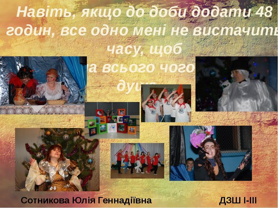 Сотникова Юлія Геннадіївна ДЗШ I-III ступенів № 98 Навіть, якщо до доби додат...