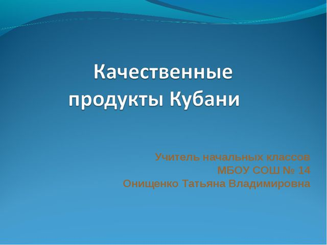 Учитель начальных классов МБОУ СОШ № 14 Онищенко Татьяна Владимировна