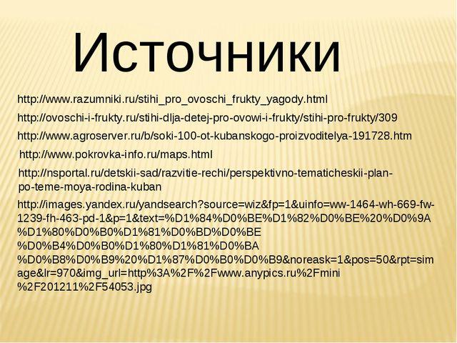 Источники http://www.razumniki.ru/stihi_pro_ovoschi_frukty_yagody.html http:/...