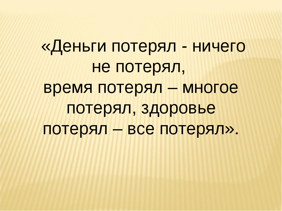 «Деньги потерял - ничего не потерял, время потерял – многое потерял, здоровь...