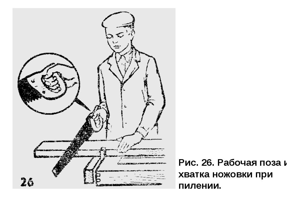 Рис. 26. Рабочая поза и хватка ножовки при пилении.