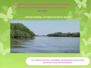 «Жемчужины Астраханского края» Муниципальное казенное общеобразовательное уч