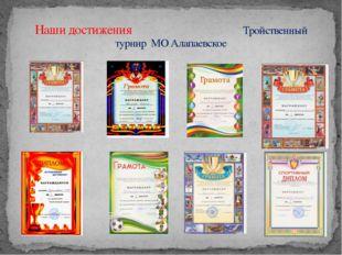 Наши достижения Тройственный турнир МО Алапаевское