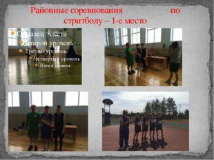 Районные соревнования по стритболу – 1-е место