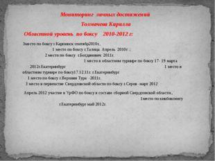 Мониторинг личных достижений Толмачева Кирилла Областной уровень по боксу 201