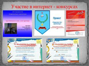 Участие в интернет - конкурсах