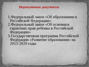 Федеральный закон «Об образовании в Российской Федерации» Федеральный закон «