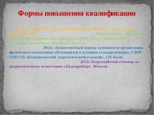 2010 г.Семинар «Методика преподавания баскетбола в школе» ИФК УрГПУ, 8часов;