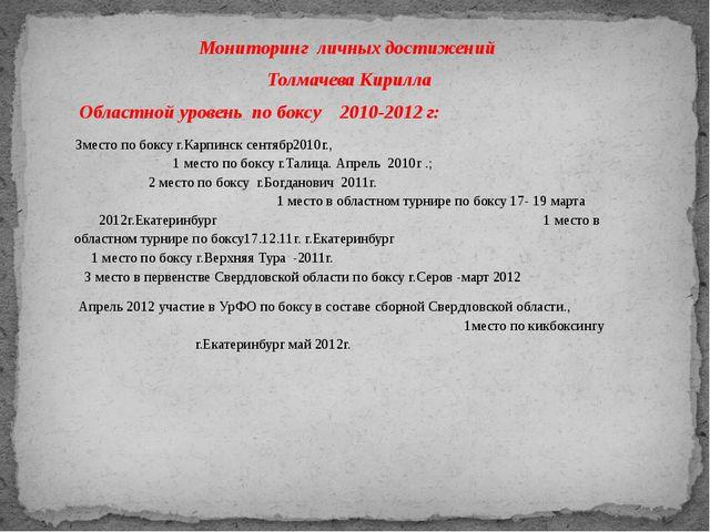 Мониторинг личных достижений Толмачева Кирилла Областной уровень по боксу 201...