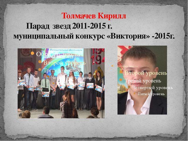 Толмачев Кирилл Парад звезд 2011-2015 г. муниципальный конкурс «Виктория» -20...