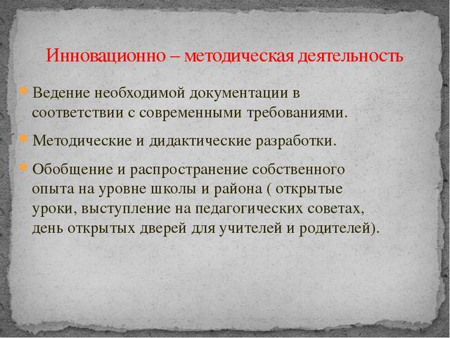 Инновационно – методическая деятельность Ведение необходимой документации в с...