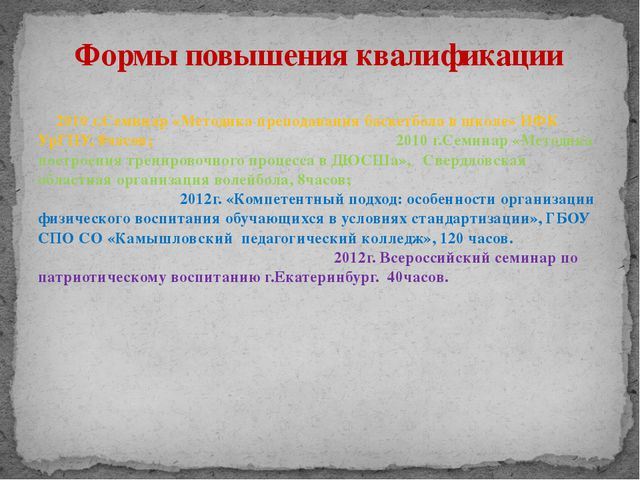 2010 г.Семинар «Методика преподавания баскетбола в школе» ИФК УрГПУ, 8часов;...