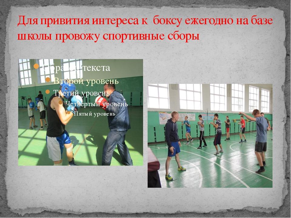 Для привития интереса к боксу ежегодно на базе школы провожу спортивные сборы